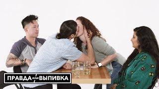 Правда Или Выпивка – Двойное Свидание Вслепую