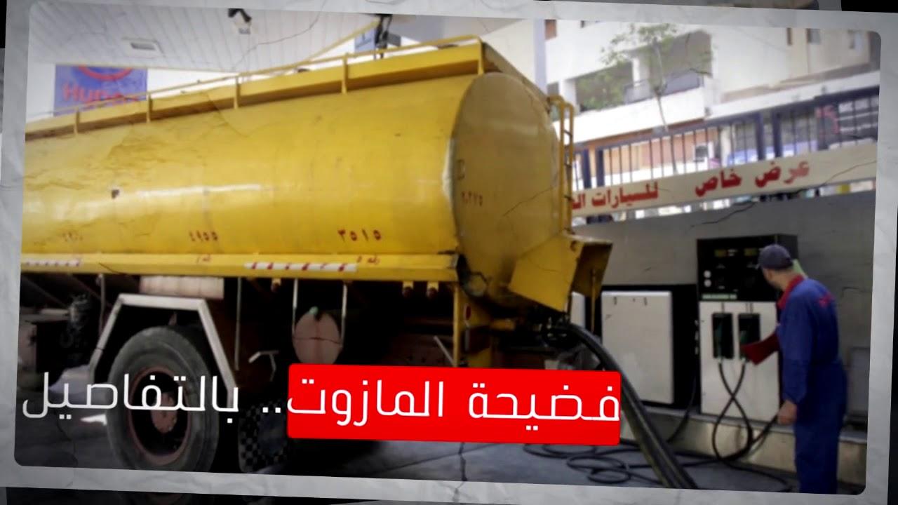 سالم زهران يكشف فضيحة تخزين المازوت وازمة الكهرباء