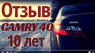 Toyota Camry 40. 2,4. Отзыв владельца. Плюсы и минусы. (не обзор).