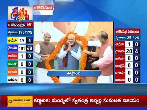 5 PM | Ghantaravam | News Headlines | 23rd May 2019 | ETV Telangana