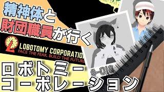 【#-018】精神体と財団職員が行く ロボトミーコーポレーション【Lobotomy Corporation】
