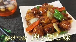 心躍る美味しさ!酢豚の作り方(味の秘けつ・隠し味をご紹介) Sweet And Sour Pork