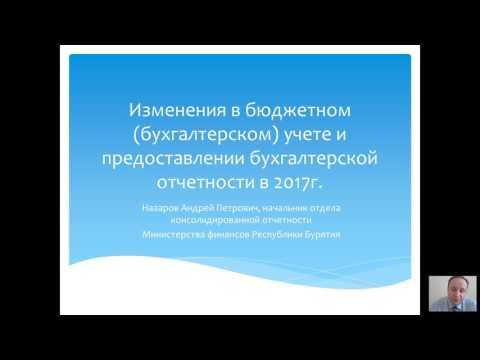 Изменения в бюджетном (бухгалтерском) учете и предоставлении бухгалтерской отчетности в 2017г.