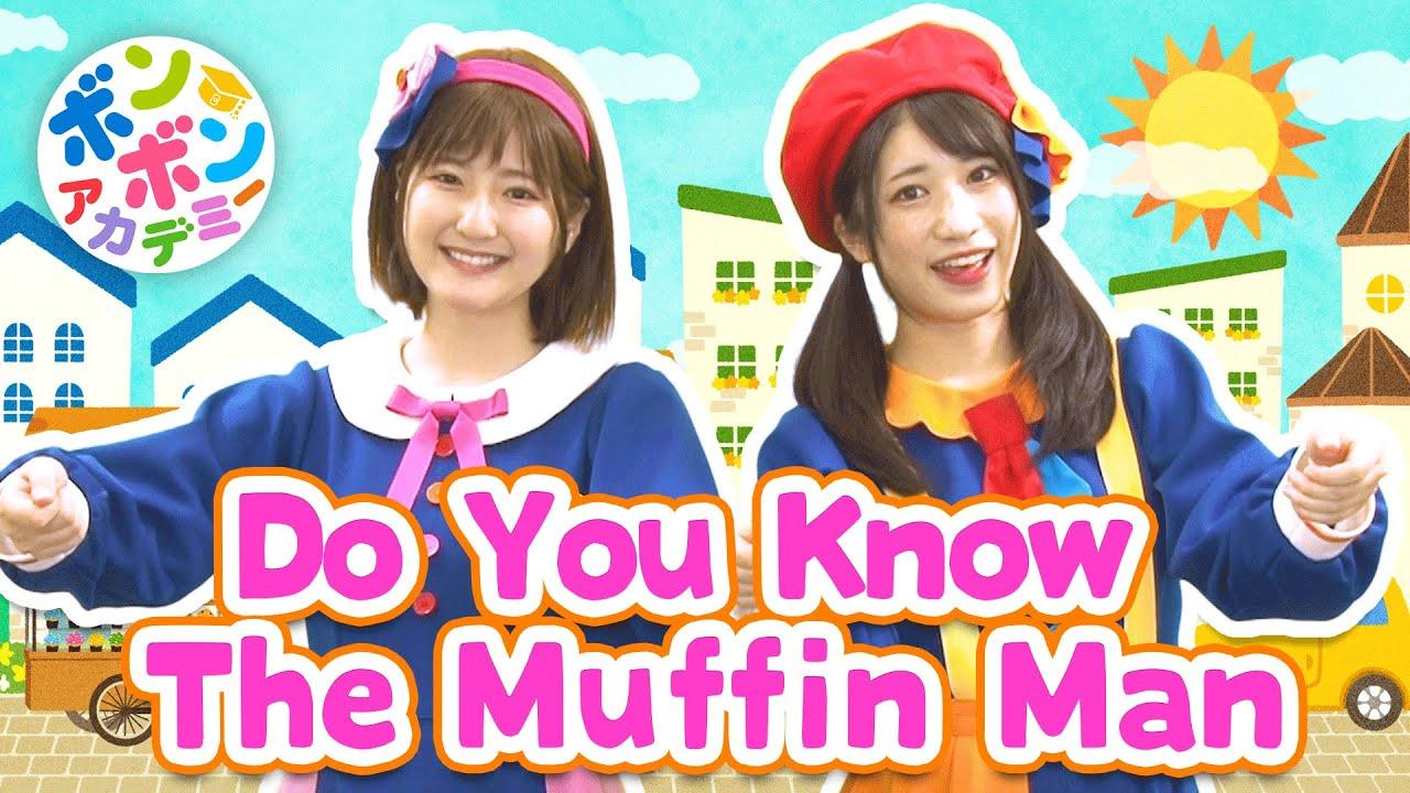 【♬英語の歌】Do You Know The Muffin Man - ♬Do you know the Muffin Man【ボンボンアカデミー】