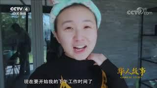 [华人故事]傅婷婷——我的抗疫日记| CCTV中文国际