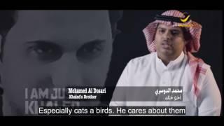 شقيق خالد الدوسري هواية خالد كانت تربية الحيونات وكان رحيما بها