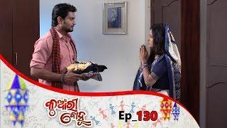Kunwari Bohu | Full Ep 130 | 7th Mar 2019 | Odia Serial – TarangTV