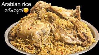 Arabian Madghout Recipe By Salis Kitchen Arabian rice chicken madghout