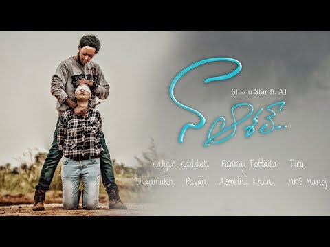 Naa Ashale -  Break Up Telugu Private Album Song