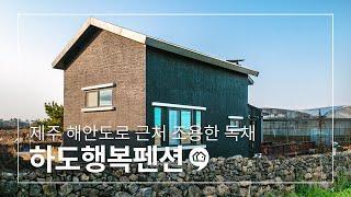 제주도 한달살기_아름다운 해안도로 근처 숙소 // 김녕…