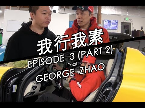 我行我素 Episode 3 Feat. George Zhao - Part 2 (第三集之二)