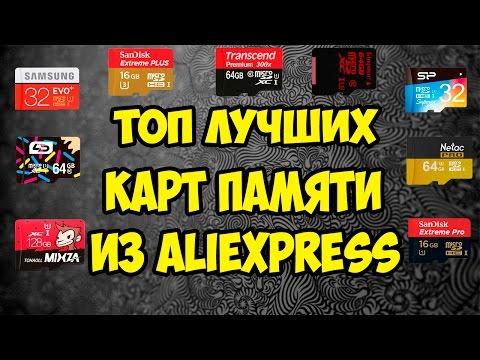 ТОП лучших карта памяти с Aliexpress + Конкурс.