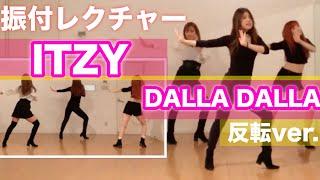 【振付レクチャー】ITZY / DALLA DALLA (dance tutorial) mirrored
