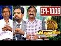 Vidiyale Vaa | Epi 1008 | 05/04/2017 | Kalaignar TV