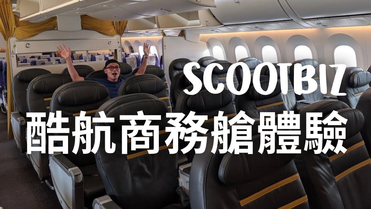 酷航 商務艙體驗 Scoot - Scootbiz - YouTube