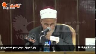 يقين | مؤتمر مجمع اللغة العربية والمعهد العالي للفكر الاسلامي  اللغة العربية وتحديات العصر