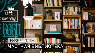 Частные библиотеки / Бизнес-план