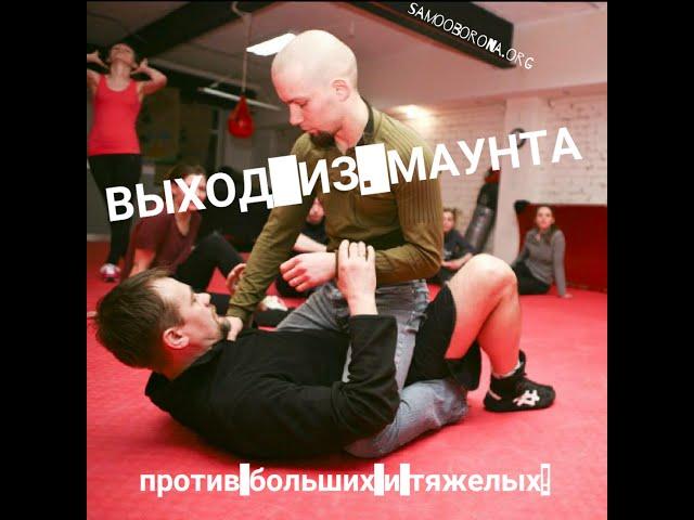 Защита от маунта. Грэпплинг выручает. Москва Самооборона 100 %