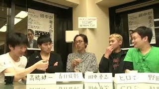 出演:田中卓志(アンガールズ)、春日俊彰(オードリー)。ヒロシ、高橋健一...