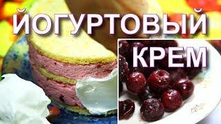видеорецепт: йогуртовый крем внутрь торта