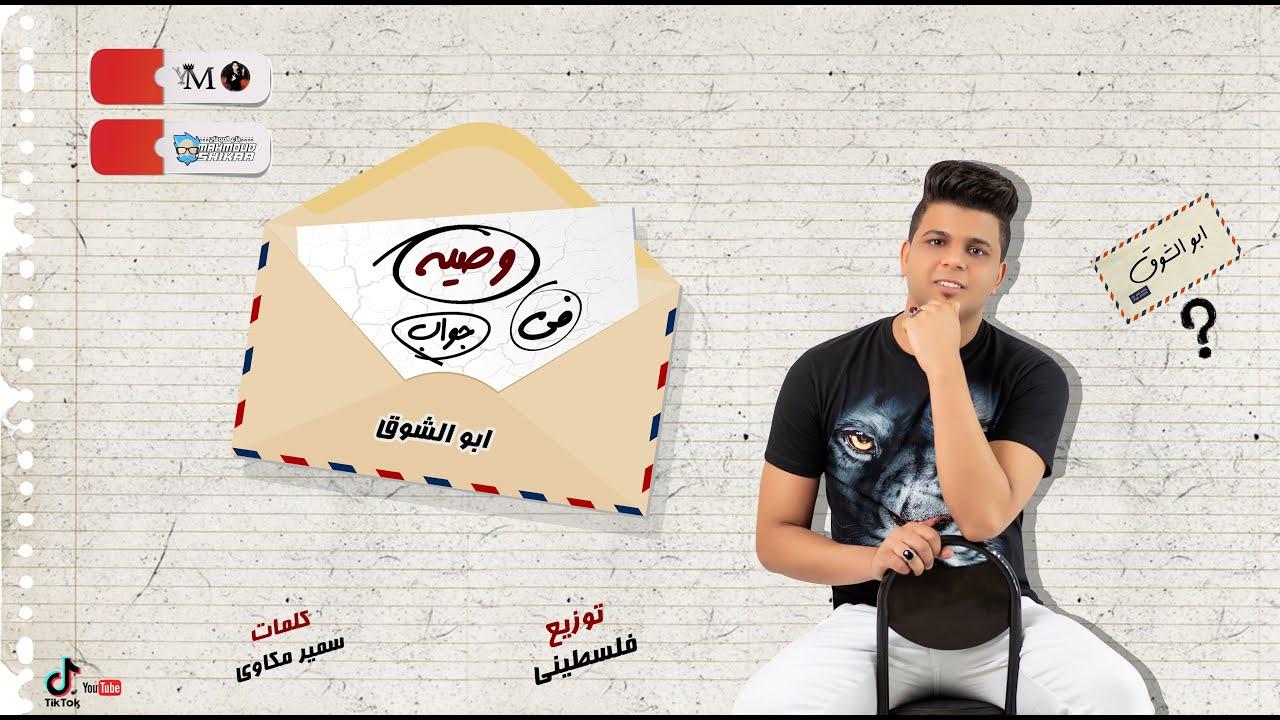 مهرجان وصيه فى جواب ( قصه حقيقيه لمسجون ظلم ) غناء أبوالشوق - توزيع فلسطينى - من البوم غنوه روح 2020