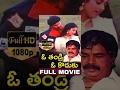 O Thandri O Koduku Telugu Full Movie || Vinod Kumar, Nadhiya, Brahmanandam || Mouli || Sirpi