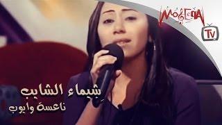 شيماء الشايب - ناعسة وايوب / Shaimaa El Shayeb -  Na3sa we Ayoob