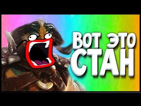 видео: САМЫЙ ЛУЧШИЙ СТАН В ДОТЕ! #65 [dota imba]