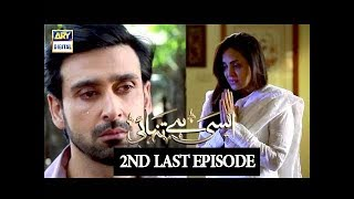 Aisi Hai Tanhai Episode 32 - 14th March 2018  - ARY Digital Drama