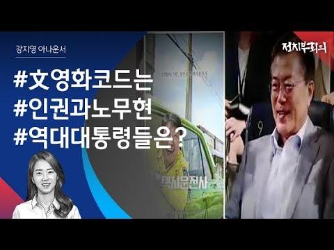 """[강지영 Talk쏘는 정치] """"아무거나 보지 않는다"""" 대통령의 영화 정치"""