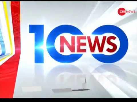 Watch: Top 100 news of the morning   सुबह की 100 बड़ी ख़बरें