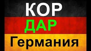 СРОЧНО!!! Видеои нав. Кор дар Германия.