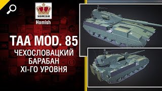 Чехословацкий Барабан XI-го уровня - TAA mod. 85 - Будь готов! - от Homish [World of Tanks]