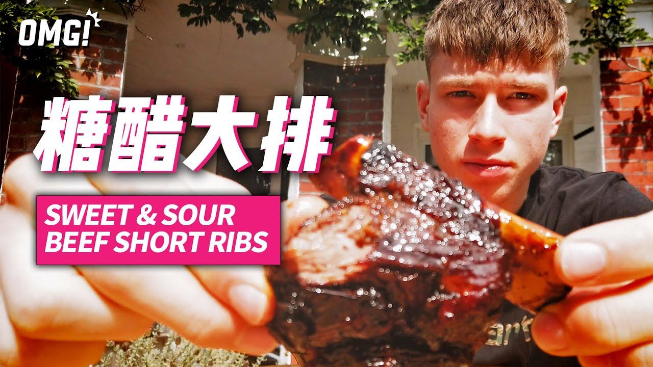 用老饭骨的菜谱做糖醋牛排骨给我的英国朋友吃,他啃得不亦乐乎