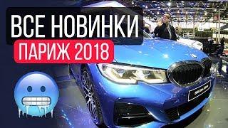 Гелик для бедных, BMW 3 cерии G20 и cупер Skoda. Этого ли ждали фанаты Парижский автосалон 2018 смотреть