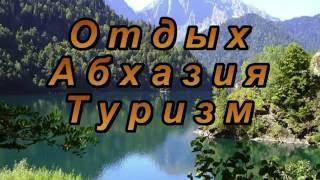 Отдых Абхазия Туризм(Друзья, представляю Вашему вниманию позитивную и интересную группу в ВК