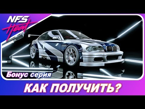 Need For Speed: HEAT - BMW M3 ИЗ MOST WANTED И ДРУГИЕ СЕКРЕТНЫЕ АВТО