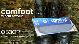 Обзор сухих стелек Comfoot Vildona DrySole Plus
