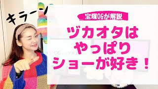 元 宝塚歌劇団 雪組の千咲毬愛がヅカオタ必見オススメのショー作品を組毎に2つずつご紹介します。さぁ、あなたは全てコンプリートできるのか!? 動画のご視聴ありがとう ...