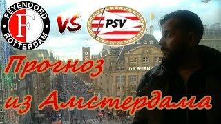 Голландия и прогноз на матч Фейеноорд - ПСВ