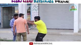| Main Nahi Bataunga Prank | By Nadir Ali In | P4 Pakao | 2019