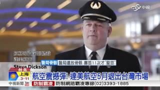 台灣航空市場寒冬? 達美航空撤出!│中視新聞 20170113