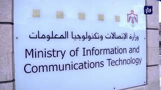 الحكومة تعلن عن انقطاعات لخدماتها الإلكترونية والإنترنت في بعض مؤسساتها - (6-12-2018)