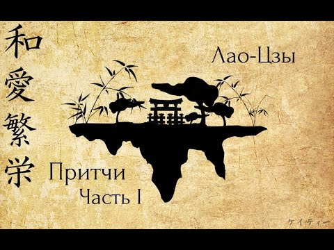 Притчи Лао Цзы Часть I. Аудиокнигa | NikOsho | Притчи