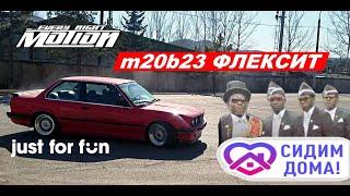 m20b23 флекс ( Юмор,Слезы)