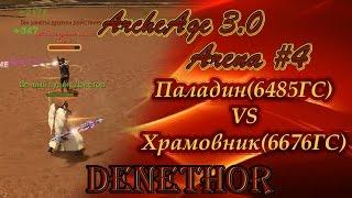 ArcheAge 3.0 - PVP паладин VS храмовник(ArcheAge 3.0 Denethor - это видео демонстрирует не умение играть, а напротив, что будет, если не знать свой класс и..., 2016-11-27T02:02:40.000Z)
