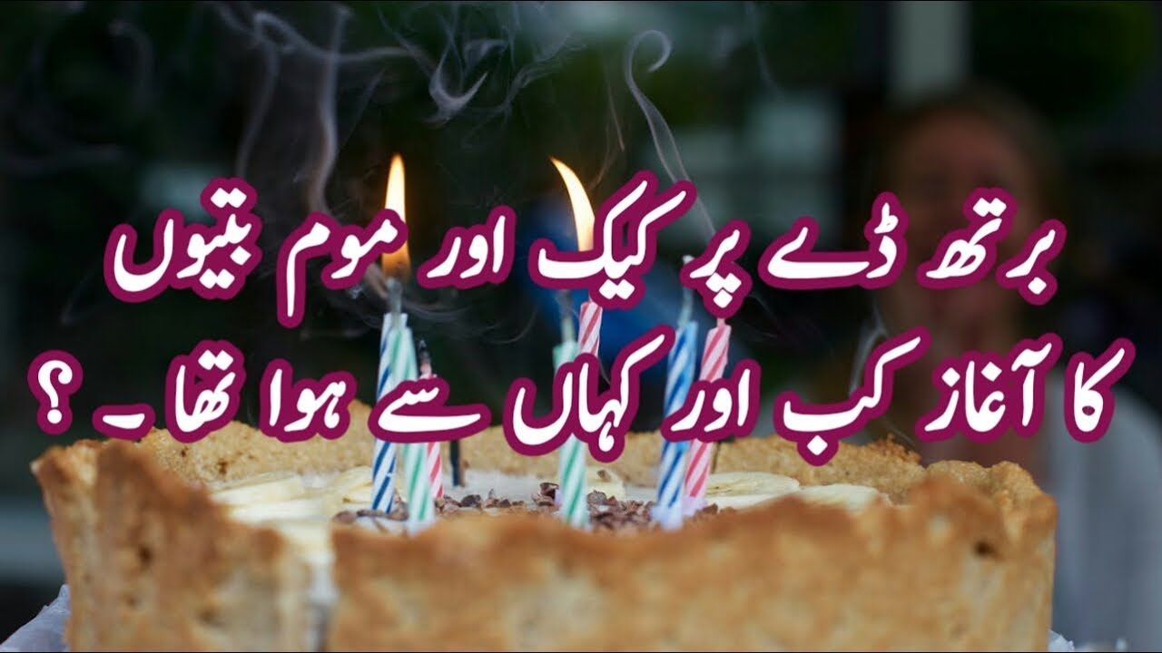 The Origin Of Birthday Cake And Candles In Urdu Hindi
