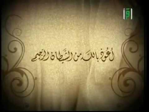 Le saint Coran hizbe 17