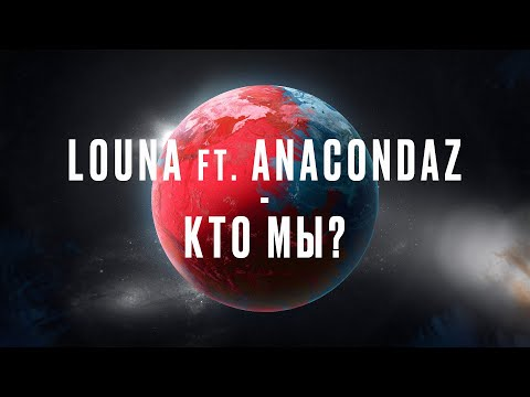 LOUNA feat. ANACONDAZ - Кто мы? / OFFICIAL LYRIC VIDEO / 2020