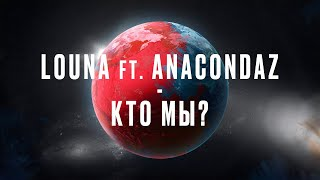 LOUNA feat. ANACONDAZ - Кто мы? / OFFICIAL LYRIC VIDEO / 2020